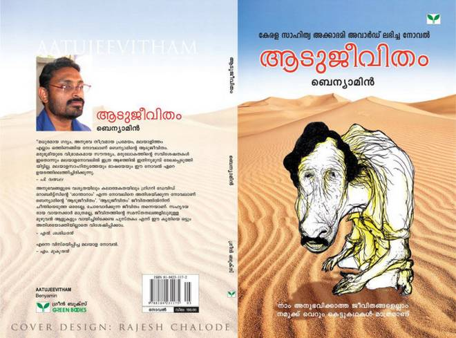 Cover of Adujeevitham by Benyamin